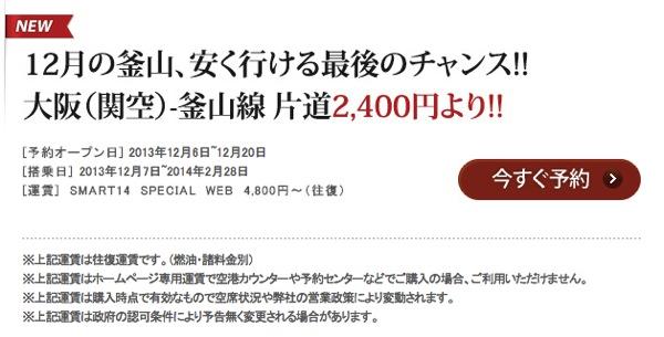 エアプサン 関西 ⇔ 釜山線を2,400円/片道で販売!支払総額はPeachの通常価格の方が安い