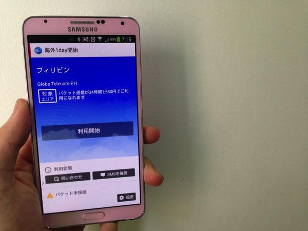 GALAXY Note 3で海外1Day開始アプリを実行