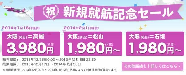 Peachが新規路線の就航記念セール 関空 ⇔ 高雄 3,980円/片道 関空 ⇔ 松山&石垣が1,980円/片道など