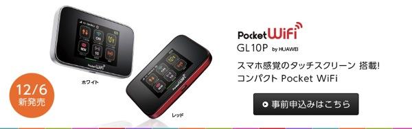 EMOBILE、下り最大110Mbpsの『EMOBILE 4G』に対応するモバイルWi-Fiルータ『Pocket WiFi GL10P』を発売開始