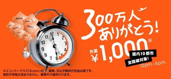 ジェットスター・ジャパン:国内線が全線1,000円/片道のセールを開催!搭乗者数300万人突破記念