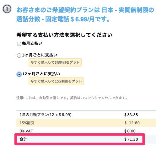 日本 実質無制限の通話分数 固定電話の契約