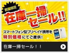 ソフトバンクオンラインショップ:プリモバイルのスマートフォン3機種が対象の『在庫一掃セール』を開始!販売価格は6,279円〜/SIMロック解除対応の009Zも対象