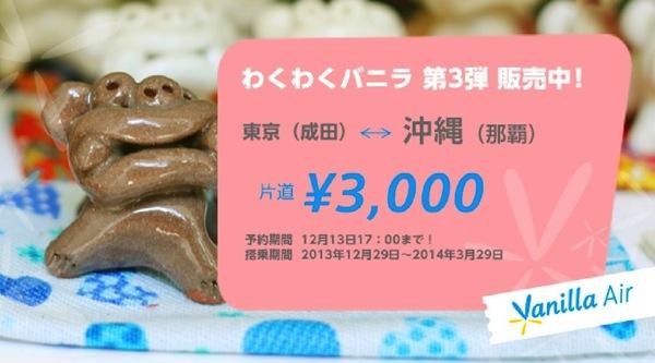 バニラ・エア『わくわくバニラ』第3弾 成田 ⇔ 那覇を3,000円/片道で販売中!