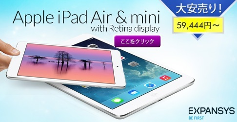 EXPANSYSがiPad Airを値下げ