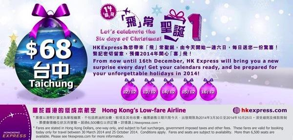 香港エクスプレス:クリスマスセール第1弾は香港 ⇔ 台中がHKD 68(約900円)/片道