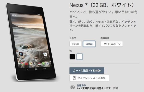Google『Nexus 7(2013)』にホワイトを追加しGoogle Playで販売開始!Wi-Fi 32GBモデルのみ