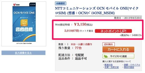 NTTコミュニケーションズ OCN モバイル ONE マイクロSIM OCNモバイルONE MSIM EDION エディオンネットショップ