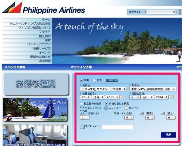 フィリピン航空のWebサイトでの航空券購入方法の解説