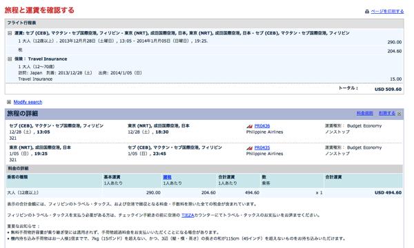 旅程&運賃を確認する画面が表示される