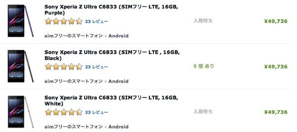 LTE対応版のXperia Z Ultra(C6833)がエクスパンシスで50,000円以下に値下がり
