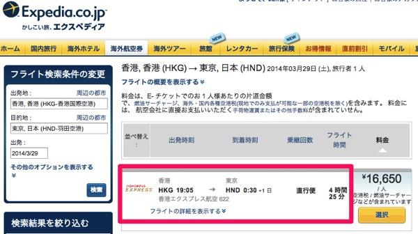 香港エクスプレス:2014年3月30日より香港 ⇔ 羽田便のスケジュールを変更か?羽田発が早朝6:20に