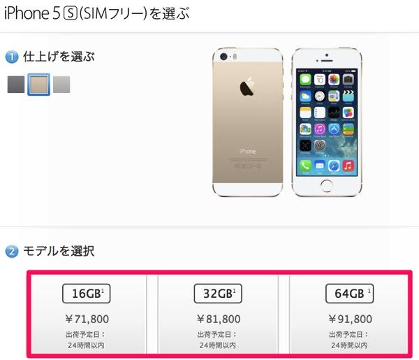 iPhone 5s(SIMフリー)