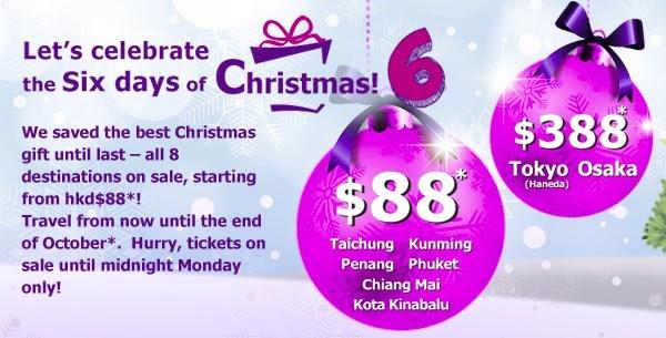 香港エクスプレス クリスマスセール最終日は全路線が対象!