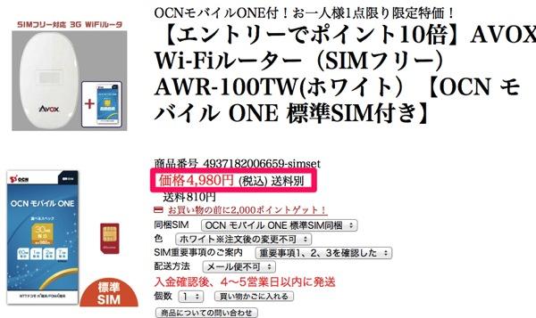 楽天市場 エントリーでポイント10倍 AVOX Wi Fiルーター SIMフリー AWR 100TW ホワイト OCN モバイル ONE 標準SIM付き goo SimSeller