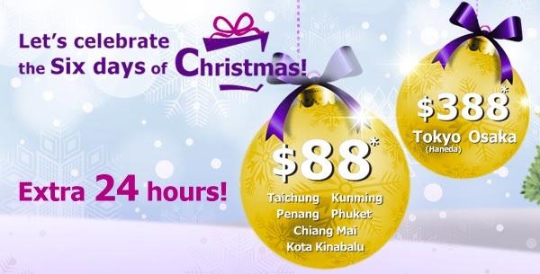 香港エクスプレス:全路線が対象のクリスマスセールを24時間延長!香港 ⇒ 東京&大阪線もセール対象