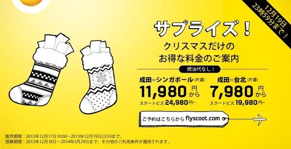 Scoot、成田 ⇒ 台北が7,980円〜 成田 ⇒ シンガポールが11,980円〜になるセールを開催!12月19日まで