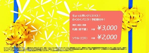 バニラ・エアが本日より運行開始!『わくわくバニラ』で成田 ⇔ 札幌が3,000円/片道セールを開催中