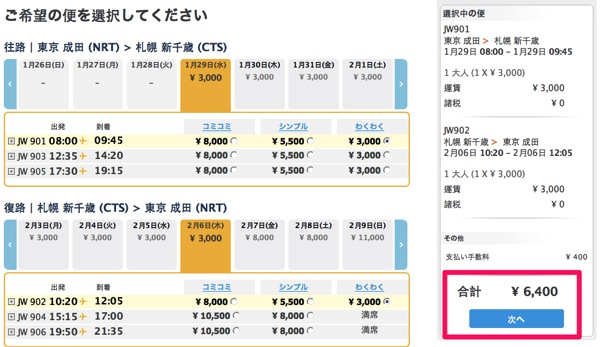 成田 ⇔ 札幌は6,400円〜/往復