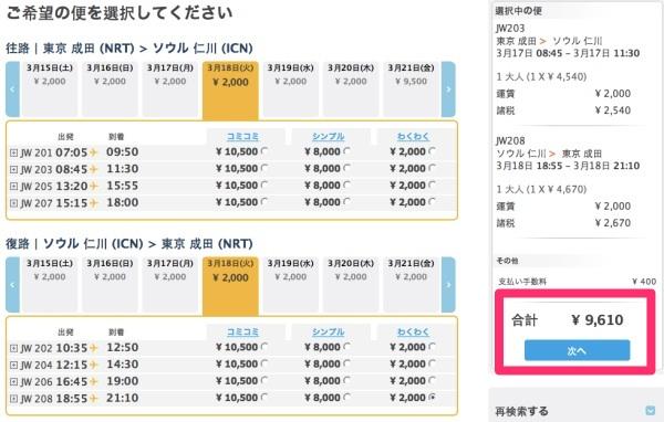 成田 ⇔ ソウルは9,610円〜/往復