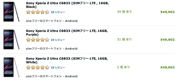 EXPANSYS:LTE対応のXperia Z Ultraの在庫が復活 – 本体価格は50,000円以下に