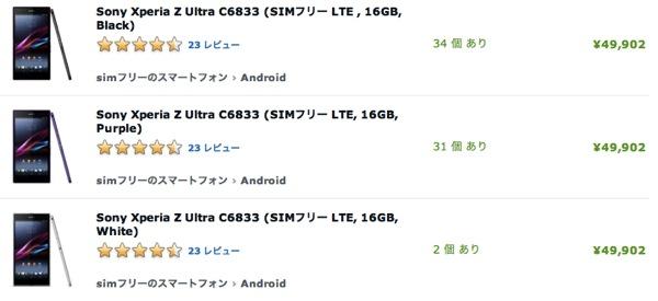 検索結果 Xperia Z Ultra C6833 EXPANSYS 日本
