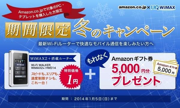 Amazonでタブレット・ノートPCを買うとWiMAX 2+対応ルータが1円 + 5,000円のAmazonギフト券プレゼント
