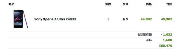 SIMフリーのXperia Z Ultra(C6833)を購入!端末価格は50,000円以下に値下がり