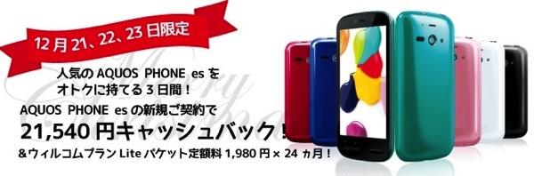 ウィルコムネットショップ:AQUOS PHONE es新規契約で21,540円をキャッシュバック&通信料割引のキャンペーン(3日間限定)