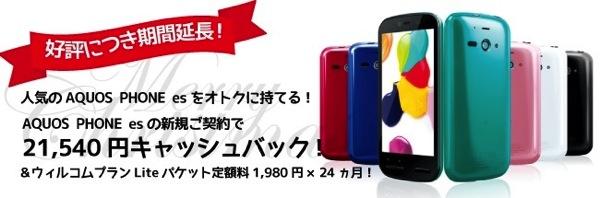 ウィルコムネットショップ:AQUOS PHONE es新規契約で21,540円のキャッシュバック&通信料は最大で約60,000円割引のキャンペーンを延長!