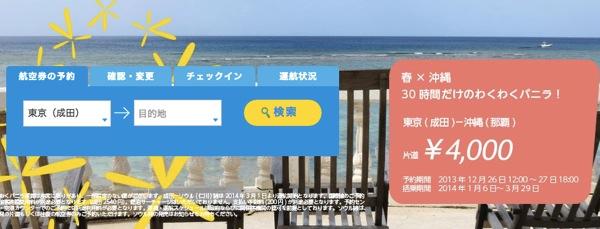 バニラ・エア 成田 ⇔ 那覇が4,000円/片道の『わくわくバニラ』を30時間限定で販売!