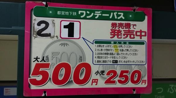 都営地下鉄が1日500円で乗り放題「秋のワンデーパス」発売、9月14日〜11月30日までの土日祝が対象