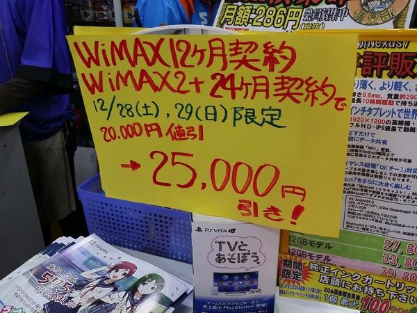 ZOA 秋葉原本店でWi-Fi WALKER WiMAX2+が新規一括1円 + 店内商品が25,000円割引