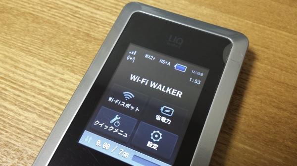 ハイスピードプラスエリアモードでWiMAX2+に接続