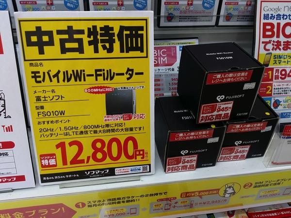 SIMフリーでコンパクト、LTE対応のモバイルWi-Fiルータ『FS010W』(中古)が12,800円で販売中