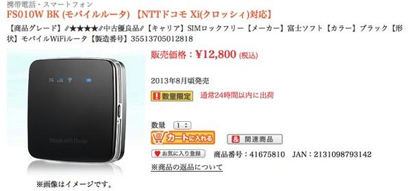 携帯電話 スマートフォン FS010W BK モバイルルータ NTTドコモ Xi クロッシィ 対応 |中古 アウトレットのソフマップ sofmap