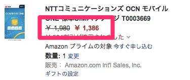 OCN モバイル ONEのSMS非対応SIMカードがAmazonにて1,386円で販売中/定価の半額以下