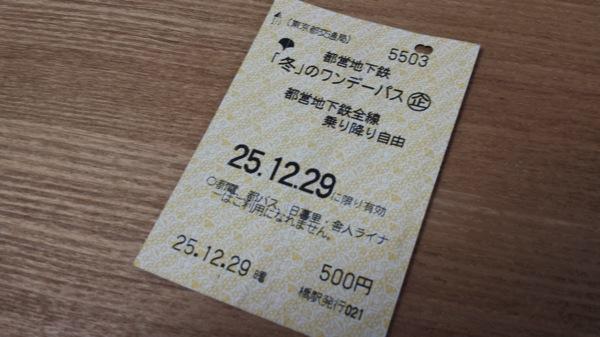 都営地下鉄『1日乗車券』大晦日に購入した場合の有効期限は元日の3:59まで