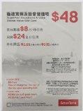 香港で4G LTEが使えるプリペイドSIM(SmarTone&中国移動香港)がAmazonで販売中