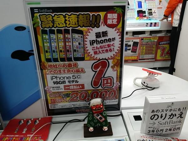 各キャリアのiPhone 5cがMNPで端末代一括1円の投げ売り/最大で20,000円相当のポイント還元も
