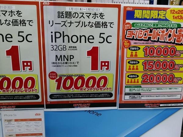 auのiPhone 5c 32GB 一括1円 10,000ポイント還元