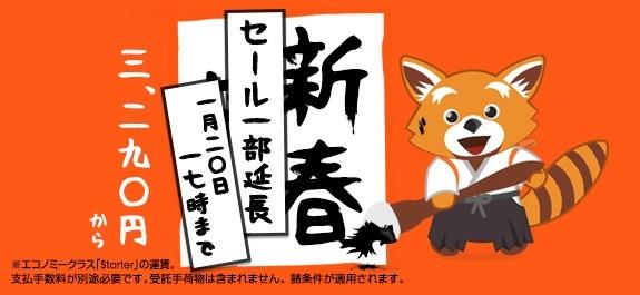 ジェットスター・ジャパン 新春セールを1月20日17時まで開催!搭乗期間は7月16日まで