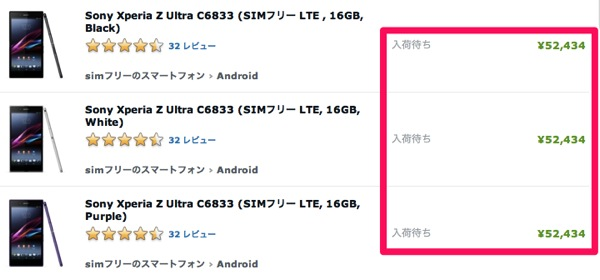 EXPANSYSでのXperia Z Ultraの検索結果