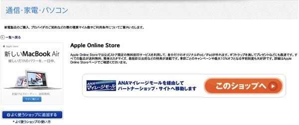 ANA マイレージモールにApple Online Storeが復活/1月2日から初売りも