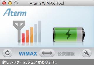 Aterm WiMAX Toolの電波状態