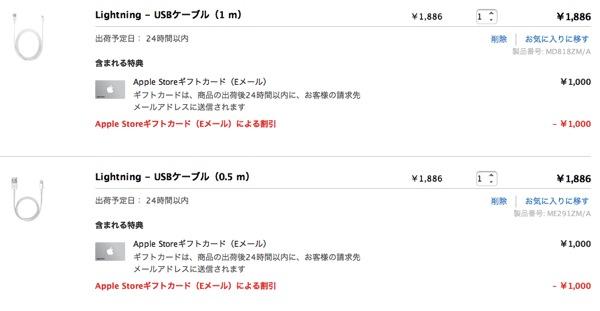 Apple Online Storeの初売りで純正Lighningケーブルを実質980円で購入!