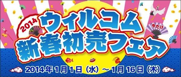 『ウィルコム新春初売フェア2014』基本料が3年間無料&もう1台無料キャンペーンが最大4台まで契約可能に