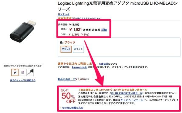 Amazon co jp Logitec Lightning充電専用変換アダプタ microUSB Apple認証 Made for iPhone取得 ブラック LHC MBLADBK 家電 カメラ