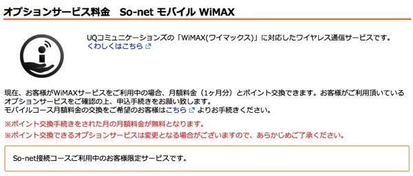 So-netポイントでモバイルWiMAXのオプション料金支払 – 1月分キャンペーンでは8ヶ月分の通信料に充当可能