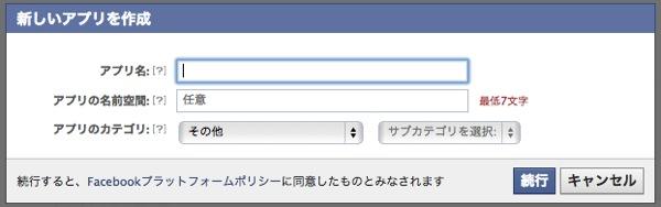 プラグインを使わずにWordPressにFacebookコメントを設置
